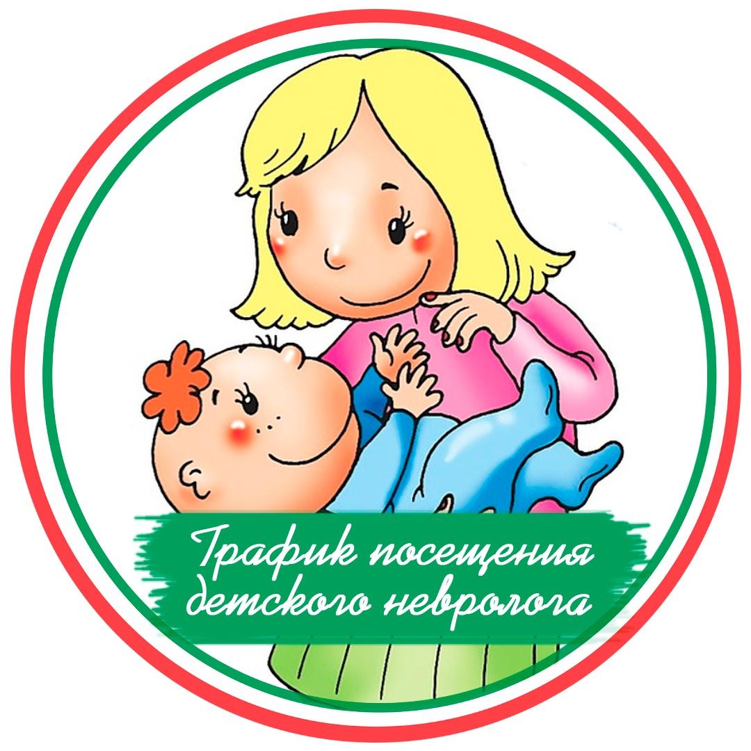 График посещения детского невролога
