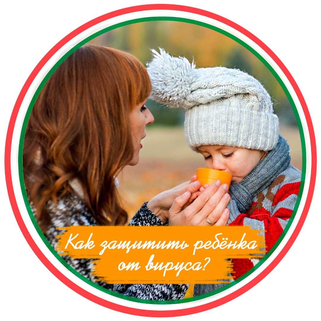 Как защитить ребёнка от вируса?