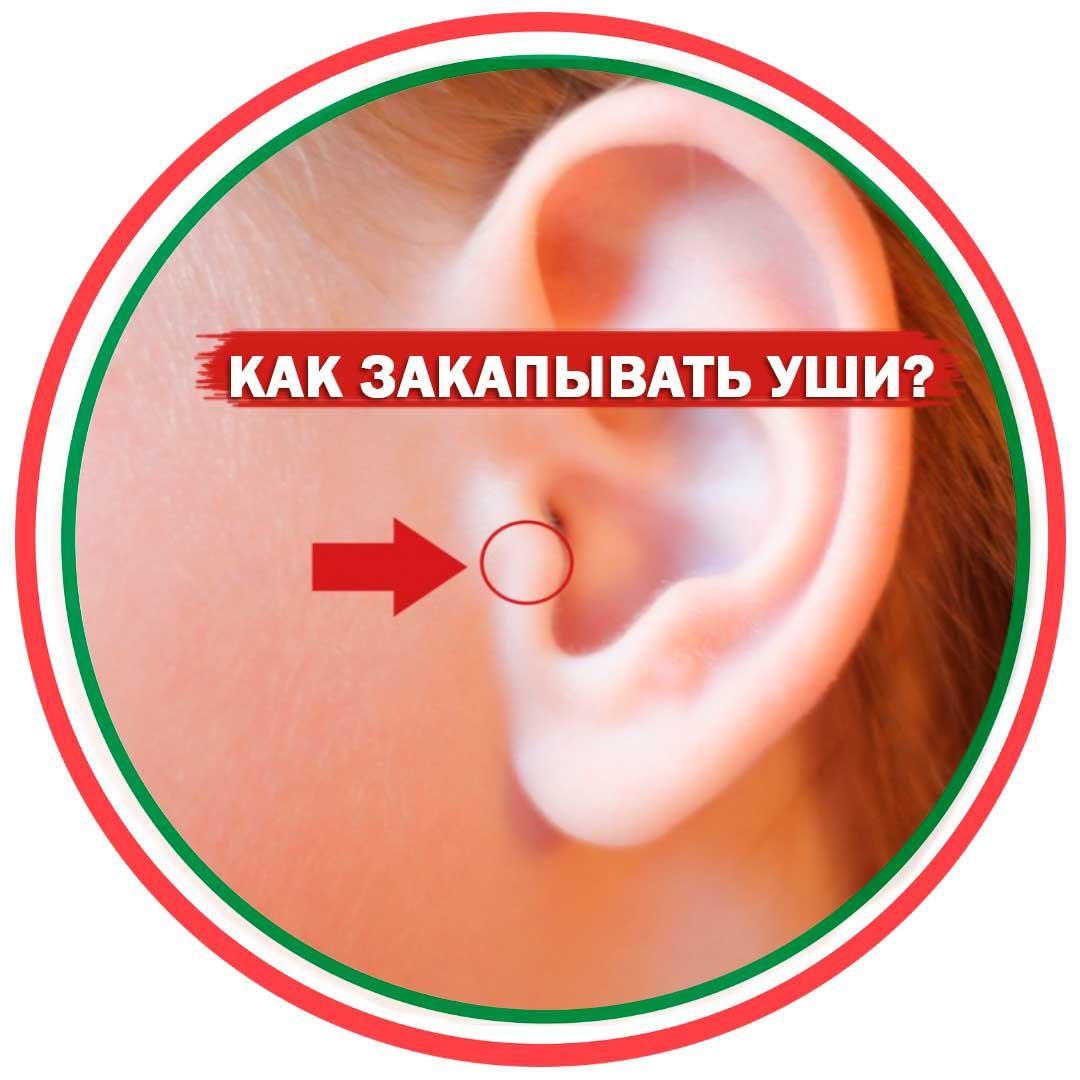 Как правильно закапывать уши?
