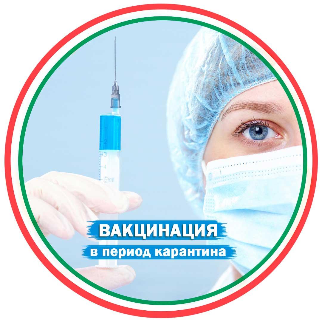 Карантин! Делать ли прививки ребенку?