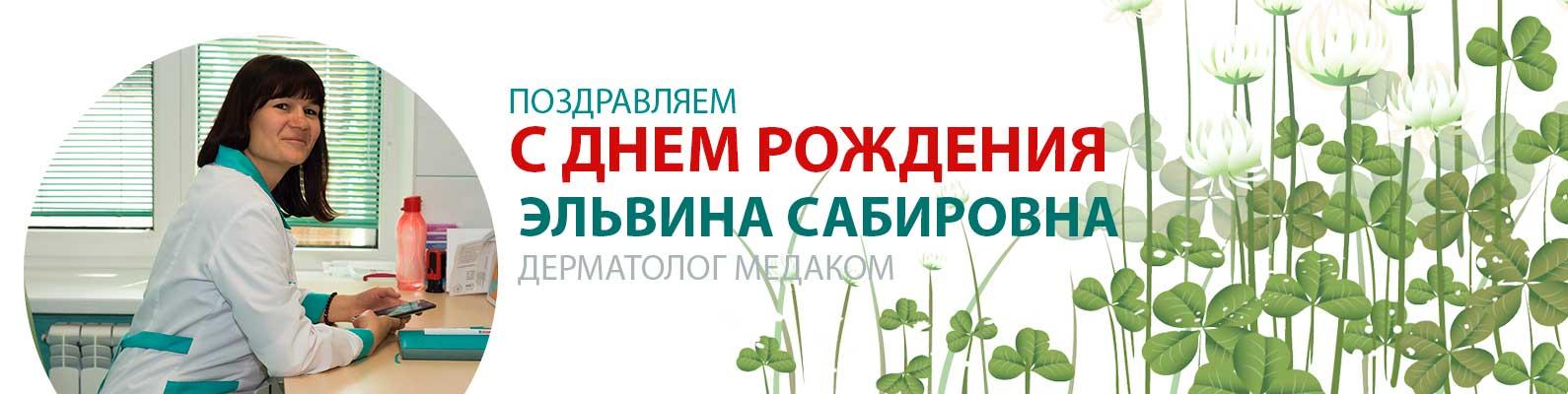 С Днем рождения Эльвина Сабировна
