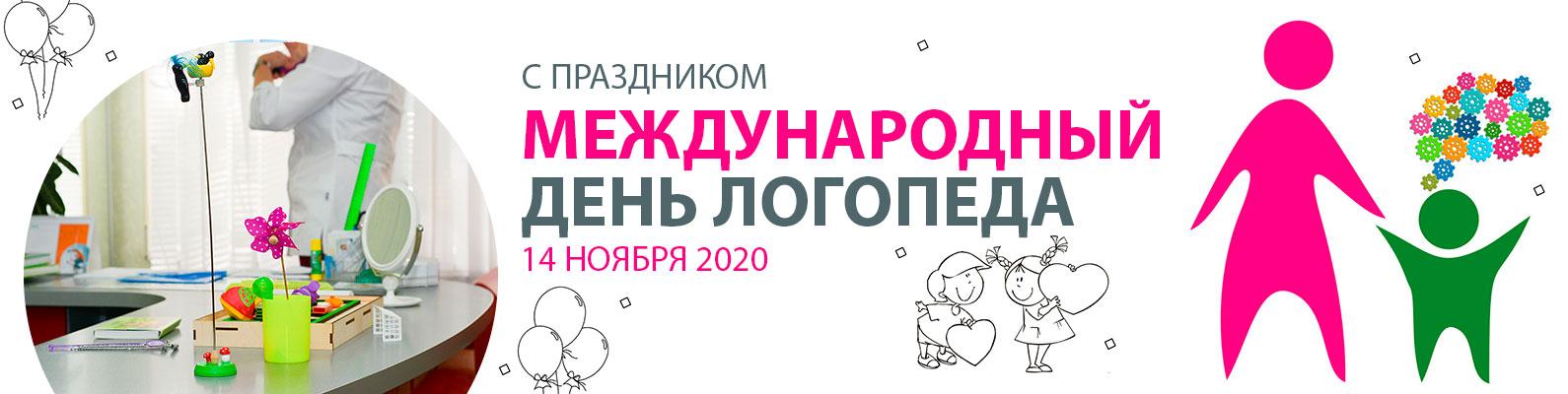 Международный День Логопеда!
