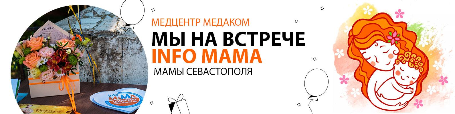 Встреча ИнфоМама в Севастополе