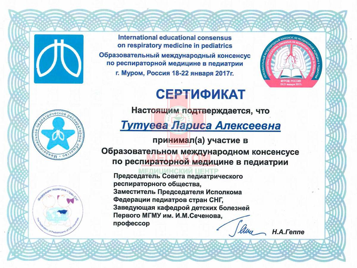 Медицинский центр «Медаком»